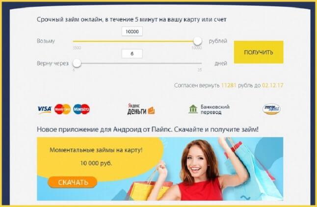 PayPS личный кабинет - максимальные сумма и срок