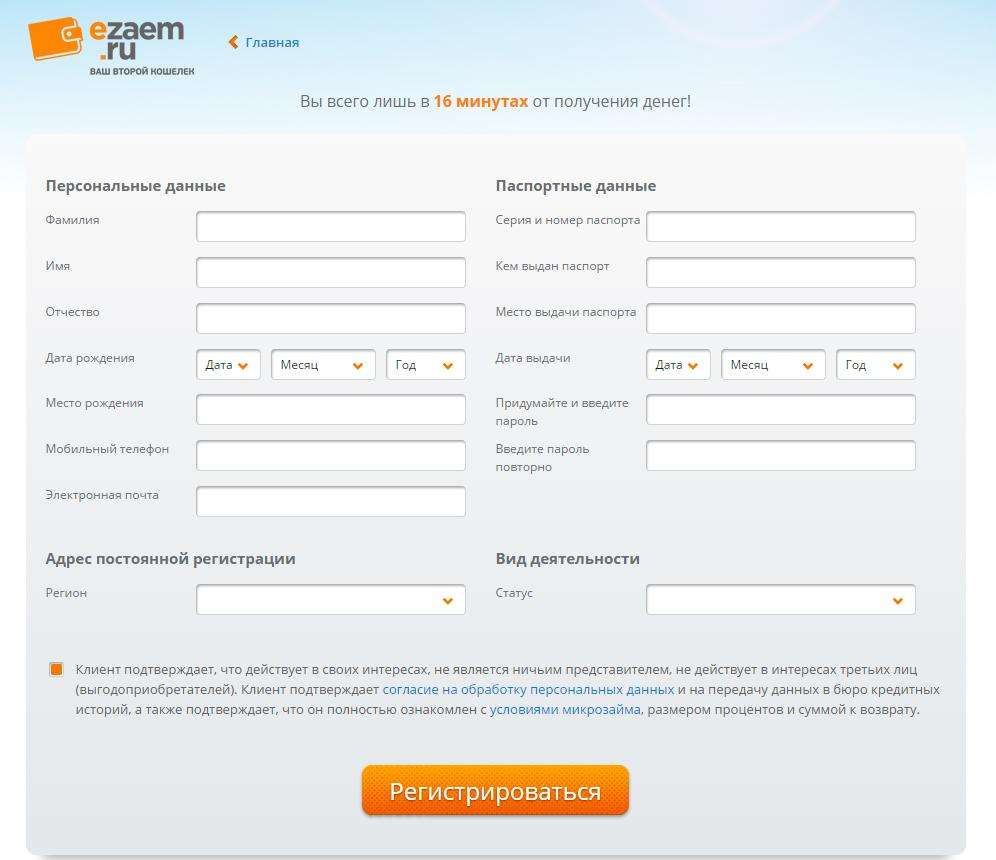 ЁЗаём - анкета для регистрации аккаунта