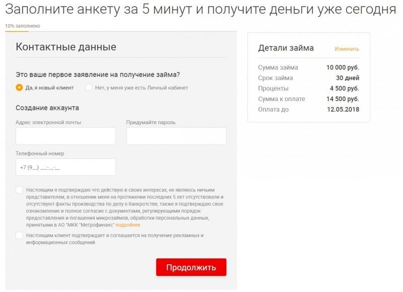 Метрокредит личный кабинет - как выглядит анкета для создания учетной записи сервиса