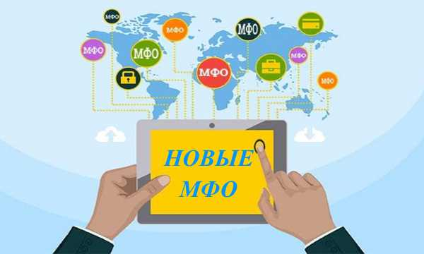 мфо 2020 года выдающие займы мнение руководства россии по выдаче кредита украине