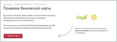 микрокредиты на банковскую карточку любого российского банка