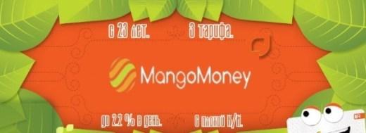 mangomoney вход в личный кабинет займ вход в личный банк втб личный кабинет войти в личный кабинет регистрация