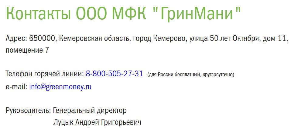 телефон Green Money