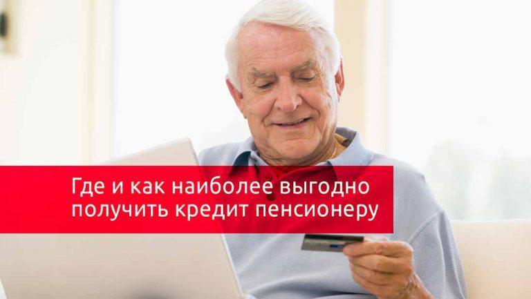 Получить кредит потребительский пенсионеру получить кредит под развитие малого бизнеса