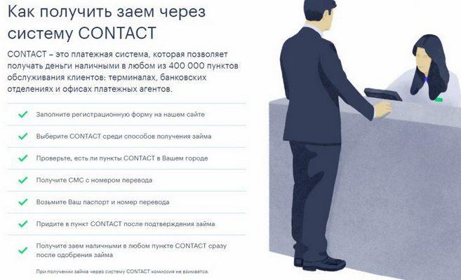 инструкция, как получить деньги через Contact