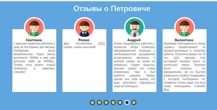 с петровичем займ номер телефона хоум кредит красноярск горячая линия