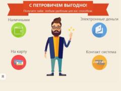 У Петровича Займ — личный кабинет, вход, телефон