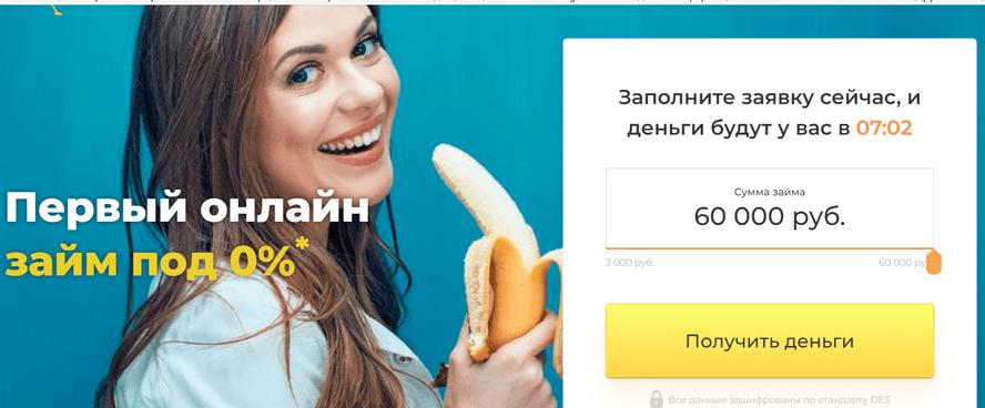 Banana займ личный кабинет