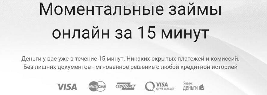 Кредиты вернутся 1 января