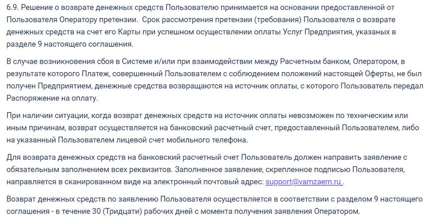 пункт договора 6.9 - как отписаться от платных услуг Vamzaem ru