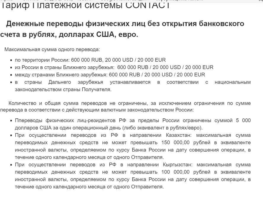 Тарифы на переводы CONTACT