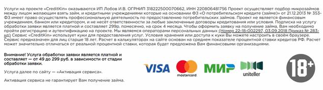 Кредиткин не выдаст займ без оплаты - их услуги стоят до 299 рублей в месяц.