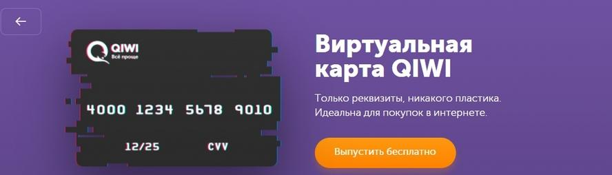 Займы на виртуальные карты Киви