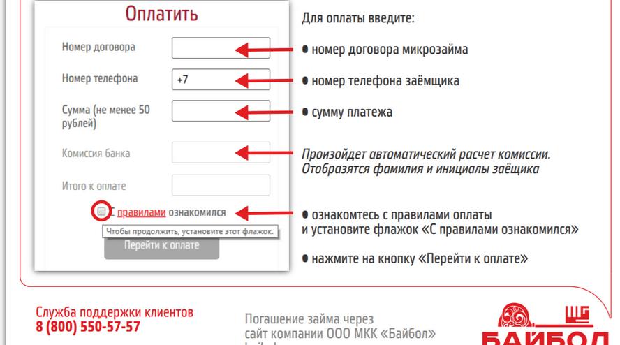 Байбол оплата задолженности через ЛК сервиса