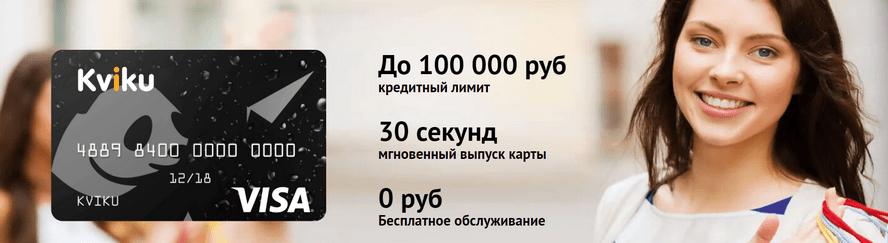 Квики займ на карту - кредитный лимит до 100000 для проверенных клиентов