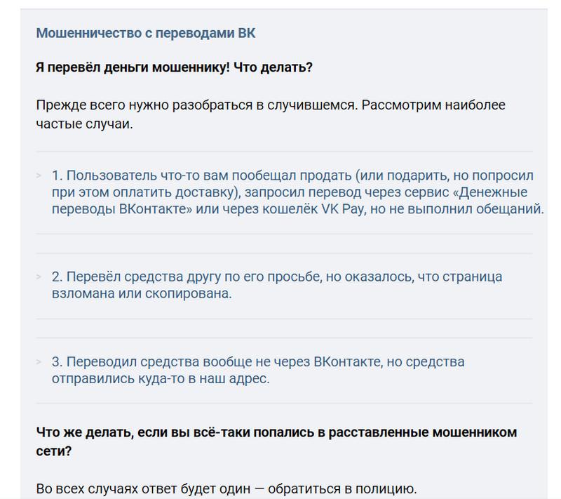 ка отменить перевод денег VK Pay