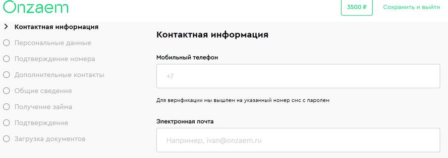 Личный кабинет OnZaem - как выглядит анкета для создания учетной записи, какие данные придется вводить