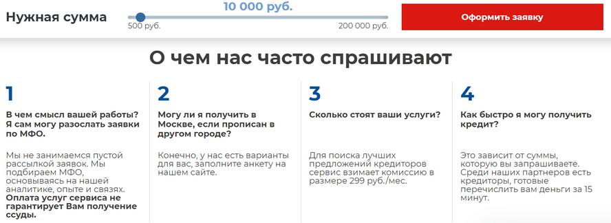 сетелем банк онлайн заявка на кредит наличными официальный сайт