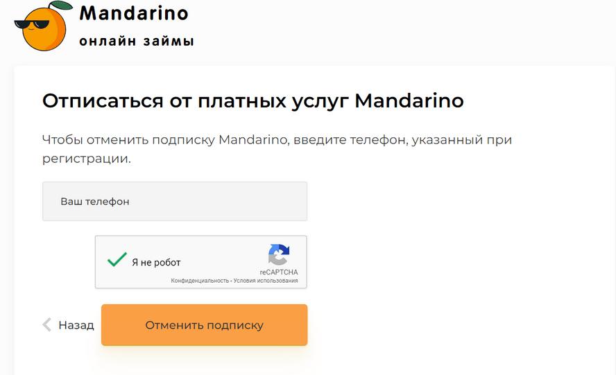 Как отписаться от платных услуг Мандарино - форма для ввода телефона