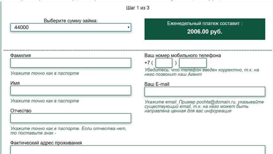 оплатить микрозайм финмолл частные займы небольшие суммы