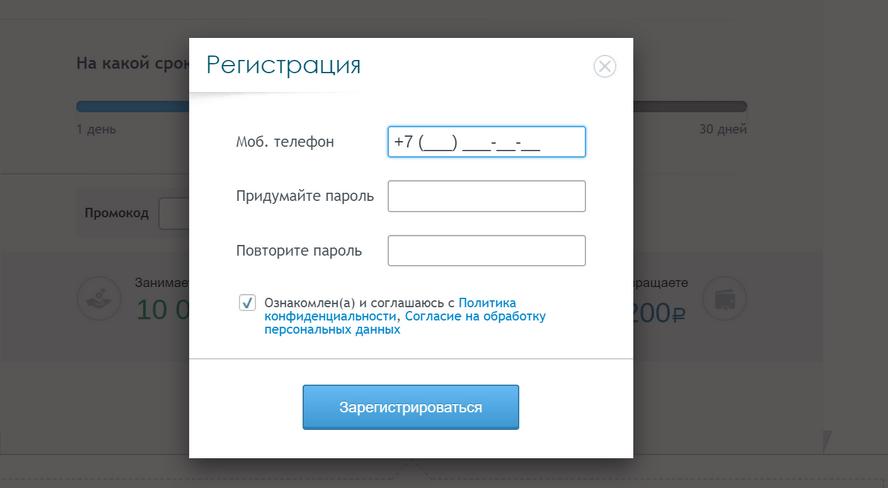 Zaymigo вход по номеру телефона или электронной почте - как выглядит авторизация
