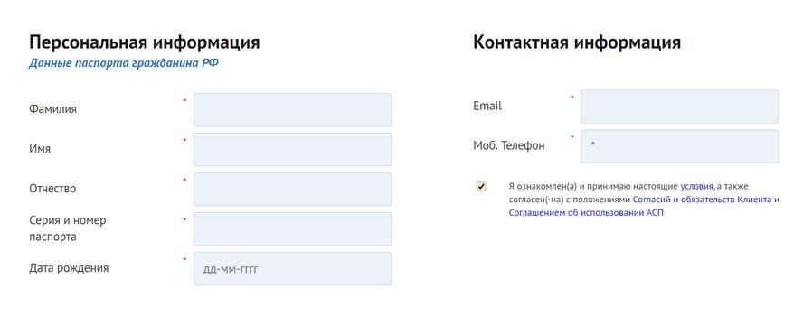 Регистрационная форма ЛК с официального сайта Квики