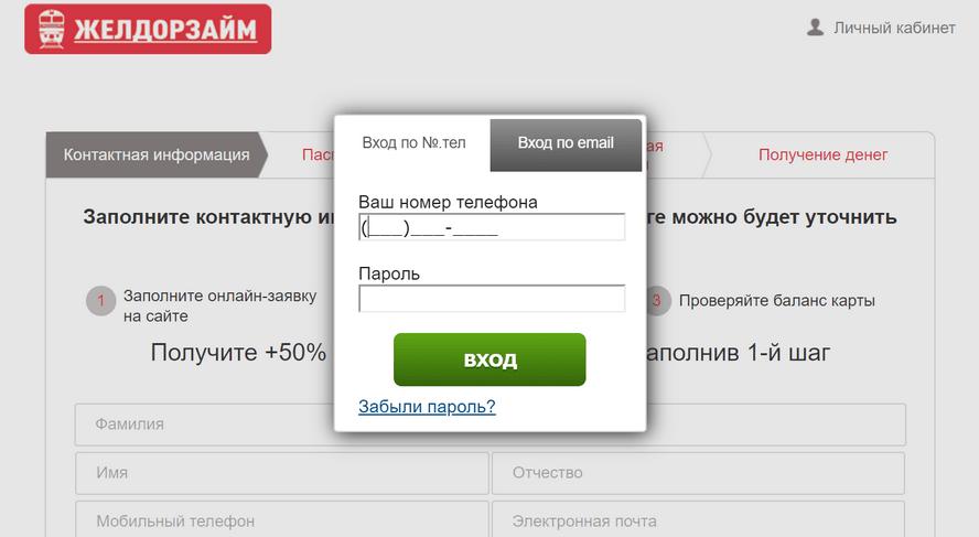 ЖелДорЗайм вход в ЛК через почту или телефон - форма для авторизации