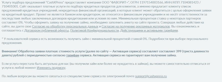 Кэш Экспресс - кто такие и за что снимают деньги 399 рублей