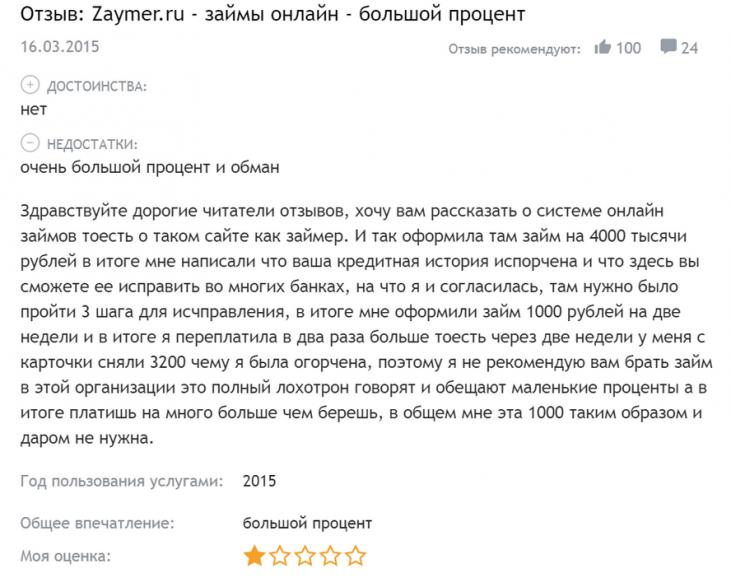 взять кредит 400000 рублей