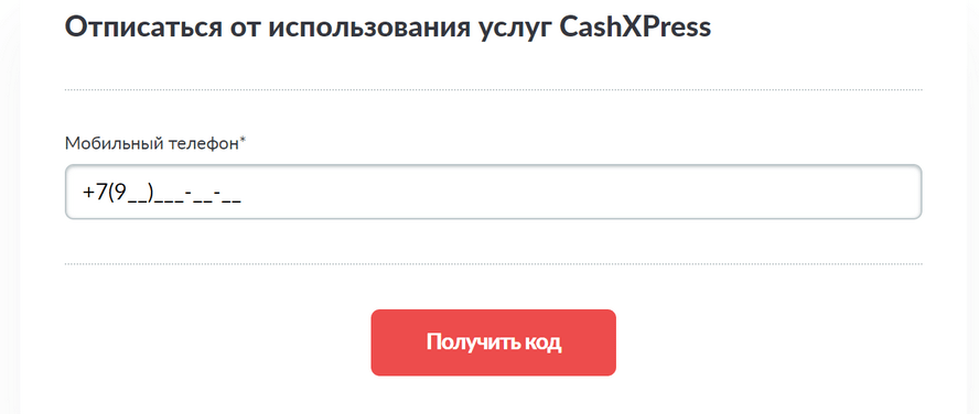 Cash Express отписаться - введите номер телефона для получения кода безопасности