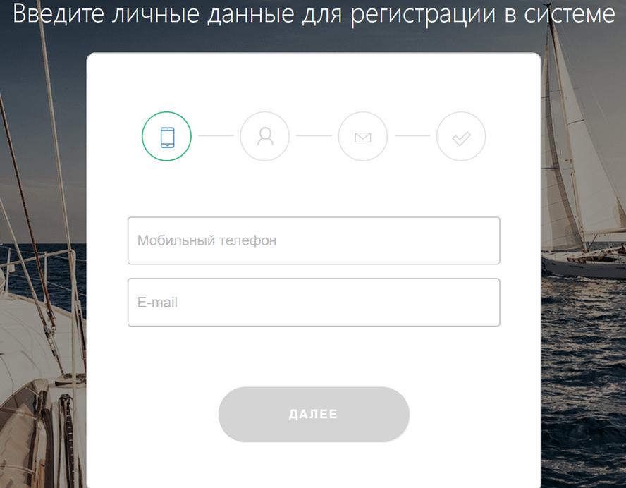 как выглядит анкета для заполнения формы регистрации учетной записи