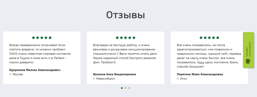 Отзывы должников на официальном сайте компании Вивус