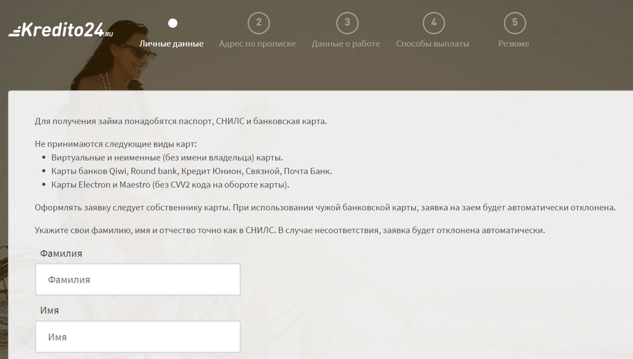 Kredito24 регистрация личного кабинета - первая вкладка анкеты