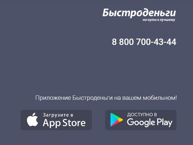 Номер телефоны техподдержки