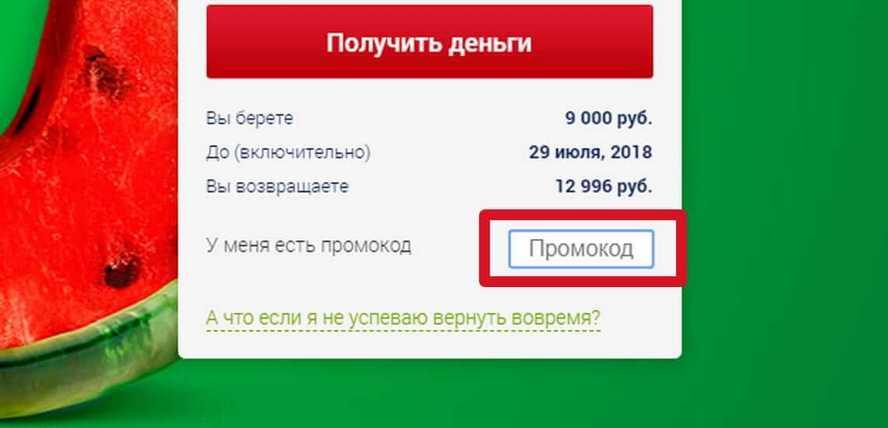 Промокоды Монеймен вводятся в специальное поле анкеты при запросе повторного микрокредита