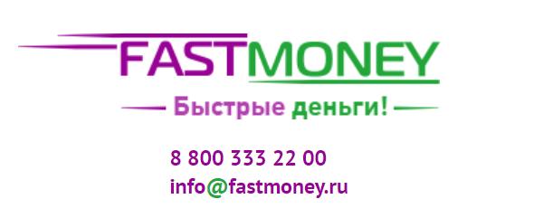 Контакты - как связаться со службой техподдержки fastmoney ru