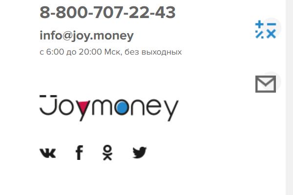 Joy Money - номер телефона для связи с оператором службы техподдержки