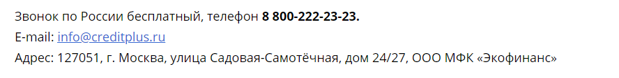 Номер телефона Creditplus, куда нужно звонить по всем вопросам