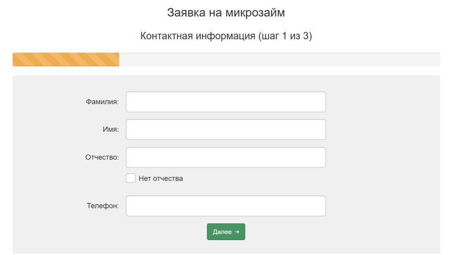 Форма для регистрации личного кабинета ГлавФинанс - первая страничка