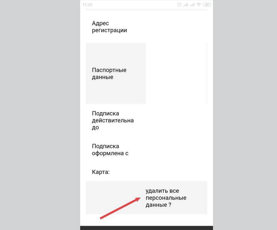 Гуд Займ - удаление аккаунта и персональных данных клиента