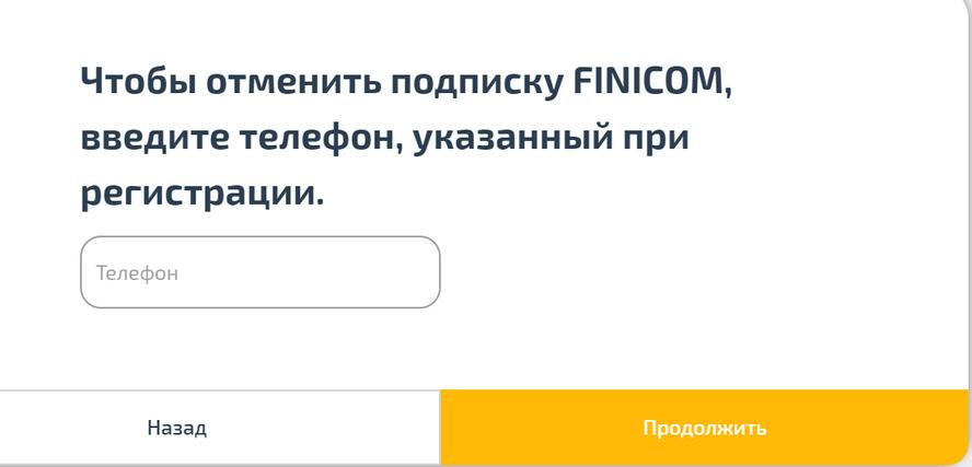 Форма отключения подписки на платные услуги Finicom