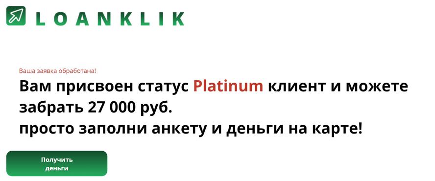 СМС loanklik.ru ip lobov i.v с одобренным займом - стоит ли брать деньги