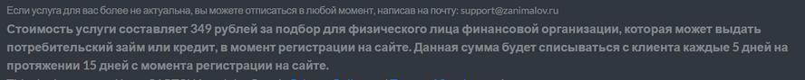 Единственный способ отписаться от платных услуг Zanimalov - писать письмо с отказом на электронную почту