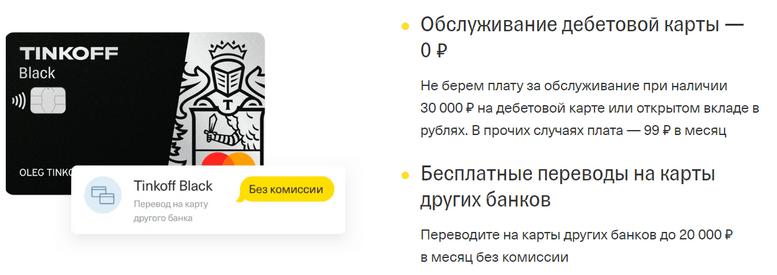 Переводы и обслуживание дебетовой карты Тинькофф Блэк