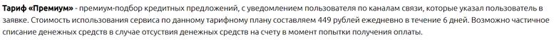 За что МоментоЗайм сняли деньги с карты - 449 рублей
