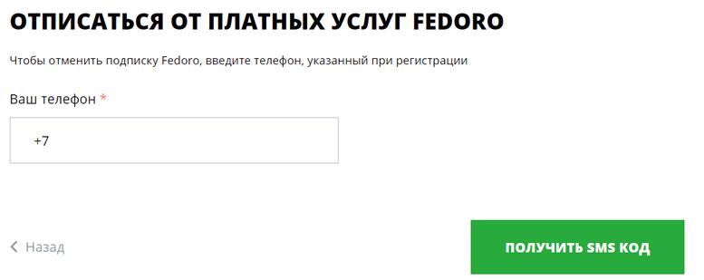 Как отключить платную подписку Федоро