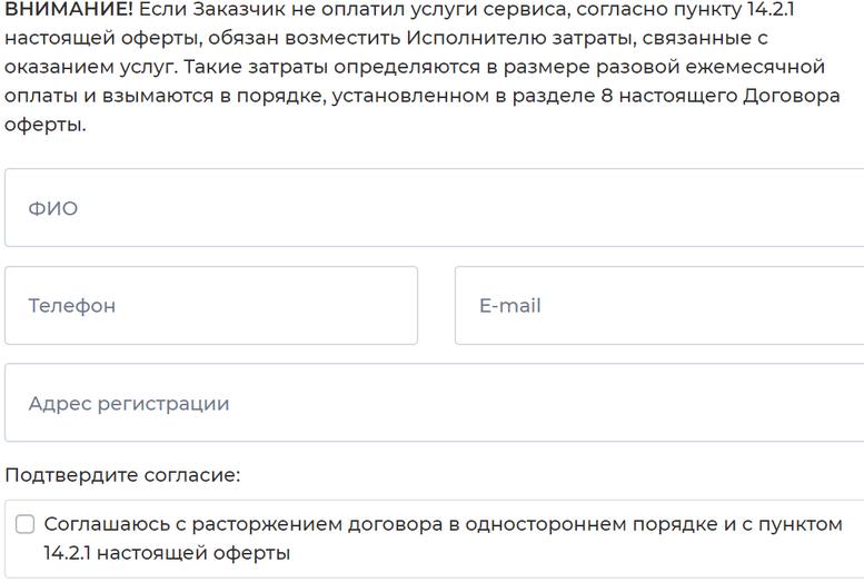 Куда ввести данные, чтобы отписаться от патных услуг Бабоскина