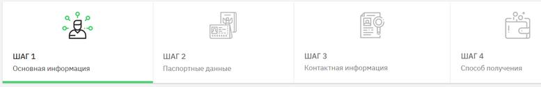 Форма регистрации личного кабинета Кеш Адвизор