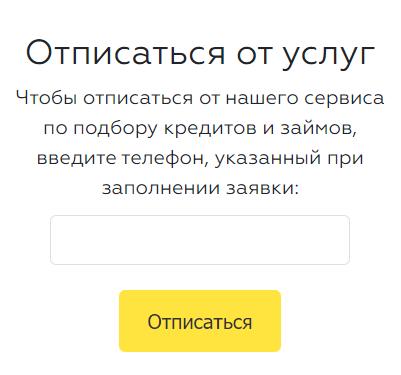Форма для отключения платной подписки на сайте Creditshop24