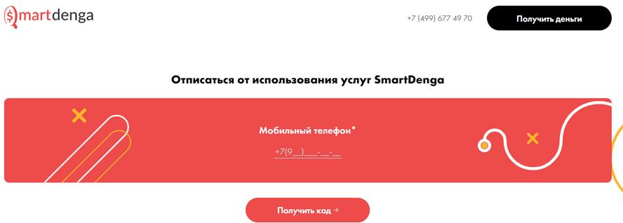 Форма для отключения платной подписки smartdenga